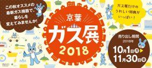 京葉ガス展2018