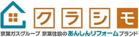 「クラシモ」京葉ガスグループのリフォームブランド